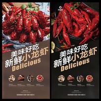 小龙虾节美食文化海报