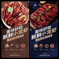 小龙虾节特色美食海报