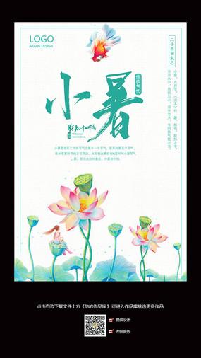 家庭luanluenxiaoshue_二十四节气冬季意境海报设计