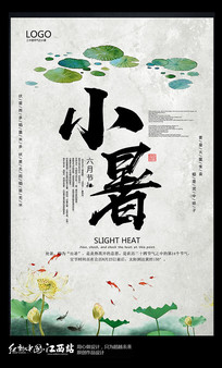 小暑节气宣传海报
