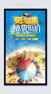 夏日盛惠冰爽低价活动促销海报
