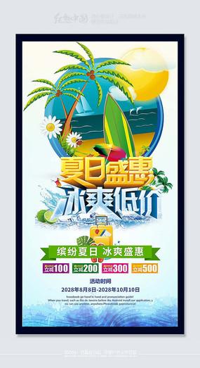 夏日盛惠精品活动海报素材