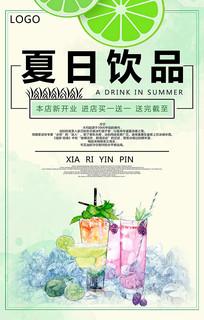 夏日饮品促销海报