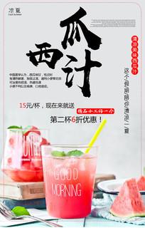 西瓜汁PSD促销海报