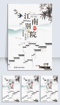 新中式房地产别院海报