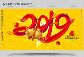 喜庆2019年猪年海报