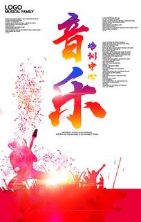 音乐培训中心宣传海报