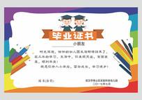 幼儿园毕业证书 CDR