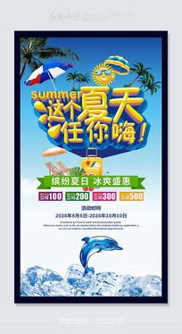 这个夏天任你嗨活动海报