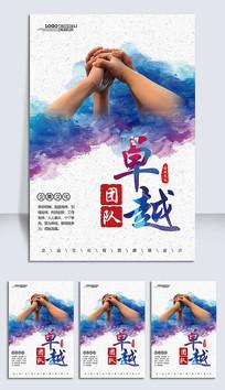 中国风卓越团队企业文化挂画