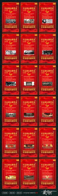 中国共产主义青年团团代会历程展板