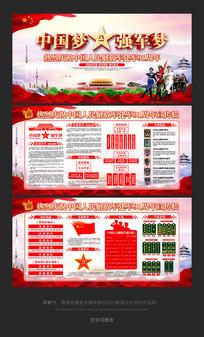 中国梦强军梦建军节宣传栏