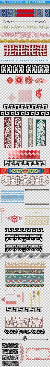 中式边条花纹png素材