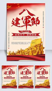 八一建军节党建宣传创意海报