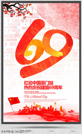 创意建国69周年国庆节海报
