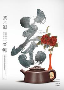 传统茶道文化海报