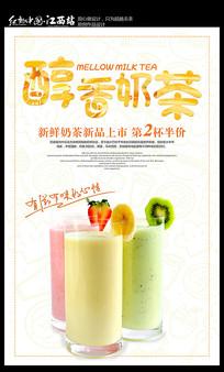 醇香奶茶海报