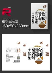 粗粮包装盒设计
