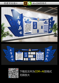 大气警察公安文化墙展板