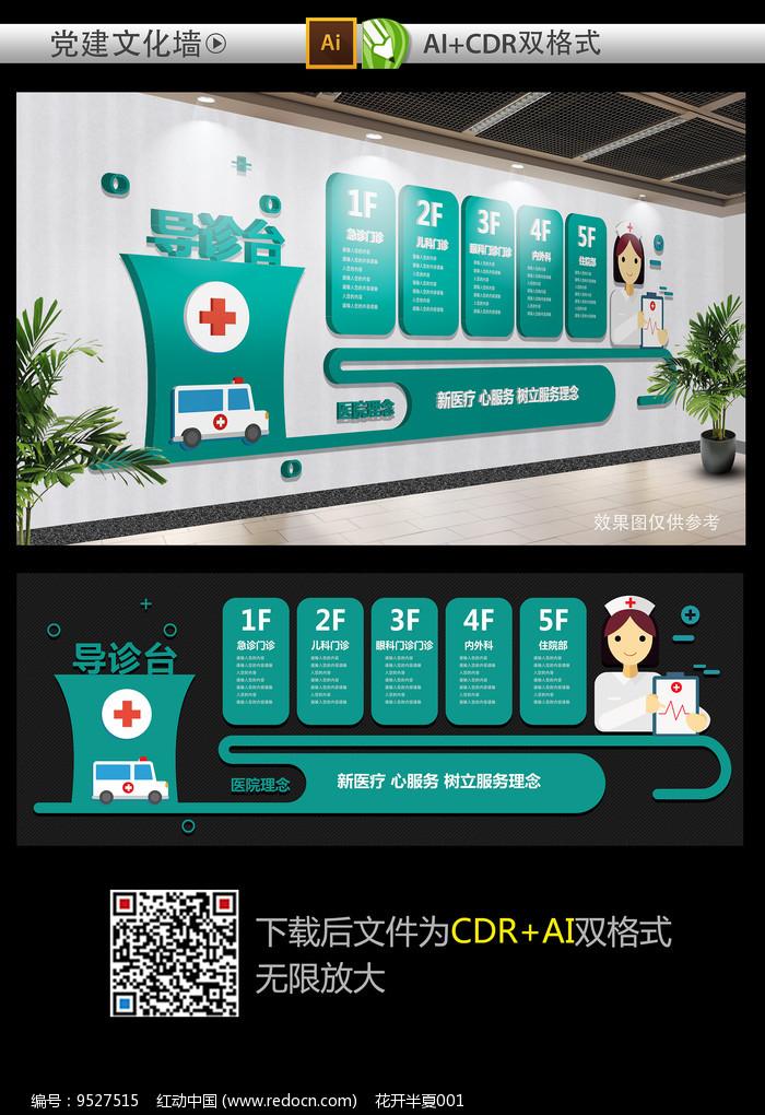 大气医院文化墙设计模板图片