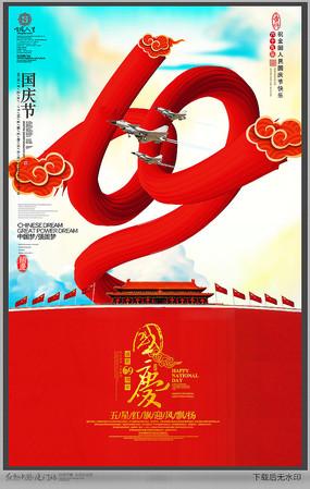 国庆69周年国庆节海报