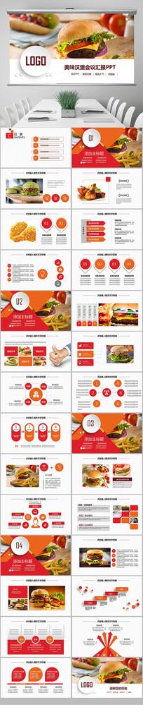 汉堡包西式快餐汉堡产品介绍PPT pptx