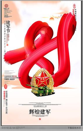 红色81建军节海报