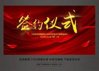 红色大气签约仪式活动舞台背景