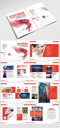 红色企业宣传画册设计