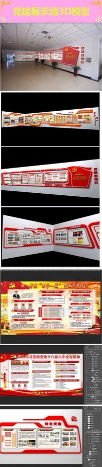 红色中国风党建廉政文化墙