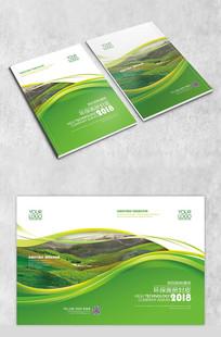环保山脉画册封面