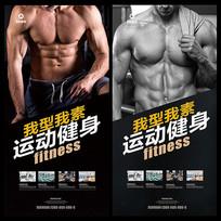 健身达人招募海报