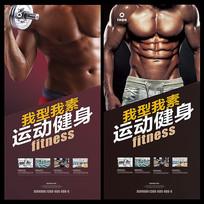 健身运动达人海报