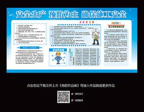 建筑施工安全知识宣传栏