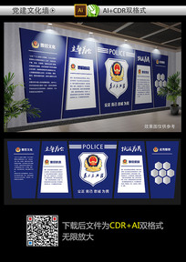 警察公安文化墙设计模板