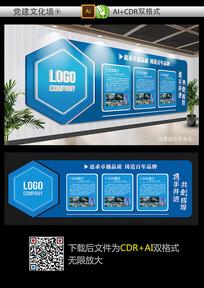 经典蓝色企业文化墙设计