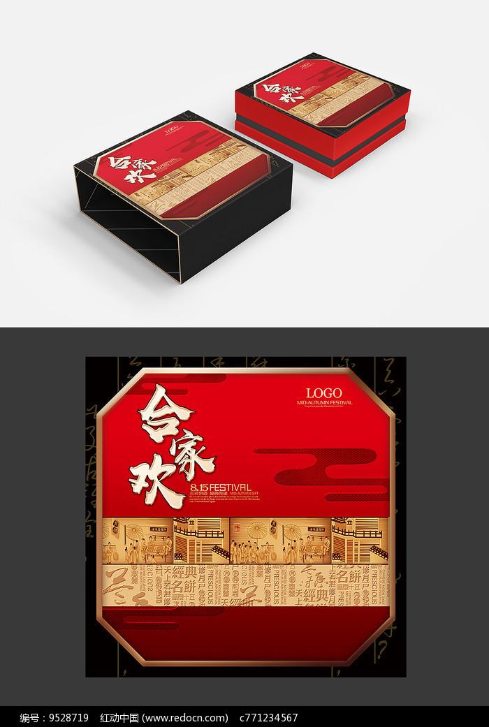 精美大气中秋月饼礼盒包装模板图片