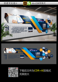 精品大气企业文化墙设计