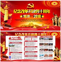 纪念改革开放四十周年宣传展板