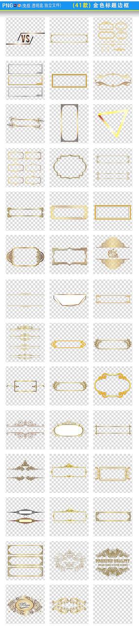 金色标题边框png素材