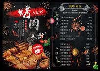 烤肉餐饮菜单设计
