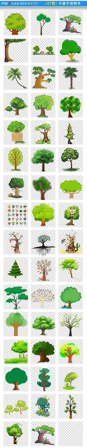 卡通手绘树木png素材