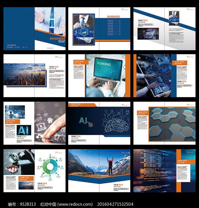 科技公司画册设计图片