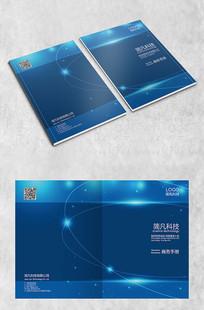 蓝色简洁科技封面