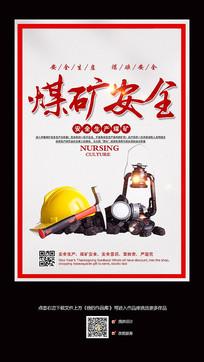 煤矿安全生产海报