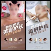 美容院护肤套餐海报