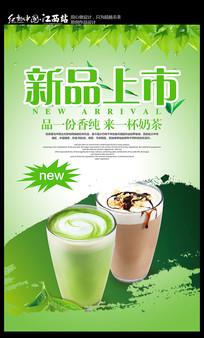 奶茶新品上市海报
