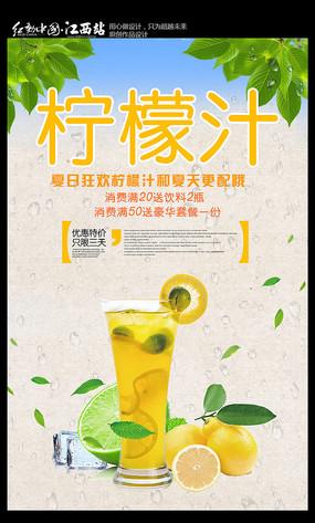 柠檬汁海报