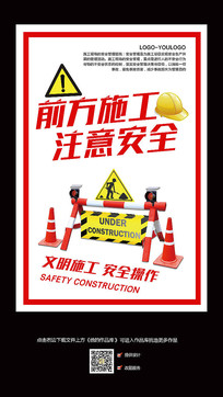 前方施工注意安全提示牌