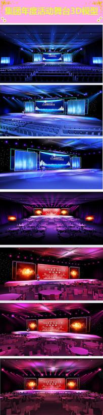 庆典晚会发布会舞台3D模型